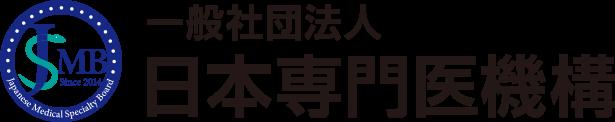 一般社団法人 日本専門医機構